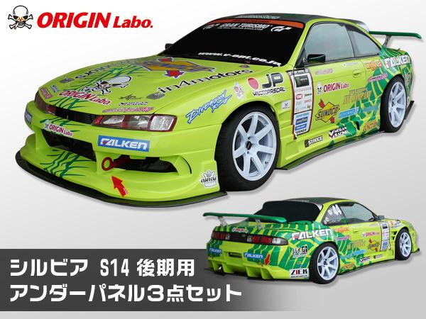Origin-Europe.com: S14/S14A Racing Line Under Panel Kit - D-160-SET